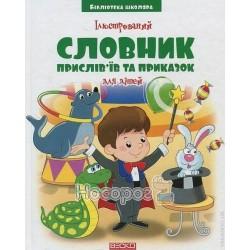 """Иллюстрированный словарь пословиц и поговорок """"Веско"""" (укр.)"""