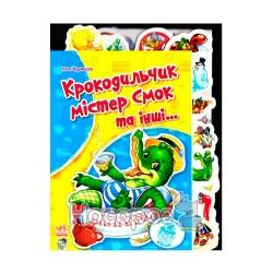 """Странные стихи - Крокодильчик мистер Смок и др. """"Ранок"""" (укр.)"""