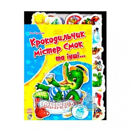 Дивакуваті вірші Крокодильчик містер Смок та інші