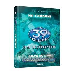 "39 ключей - Книга 6. На глубине ""Ранок"" (укр.)"