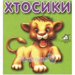 """Хтосики/Кто это? """"Книжная Хата"""" (укр.)"""