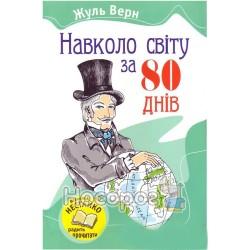 """Книги - Вокруг света за 80 дней Страна грез """"(рус.)"""""""