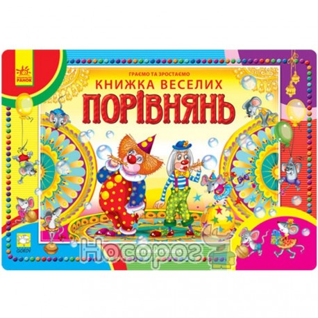 """Играем и растем - Книга веселых сравнений """"Ранок"""" (укр.)"""