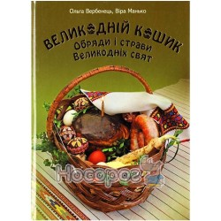 """Пасхальная корзина """"Свичадо"""" (укр.)"""