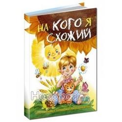 """Золотая коллекция - На кого я похож """"Школа"""" (укр.)"""