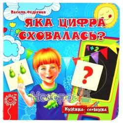 Книга-тайник - Какая цифра спряталась? «Школа» (укр.)