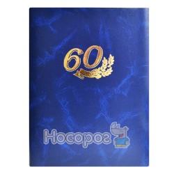 Папка адресна 60 років