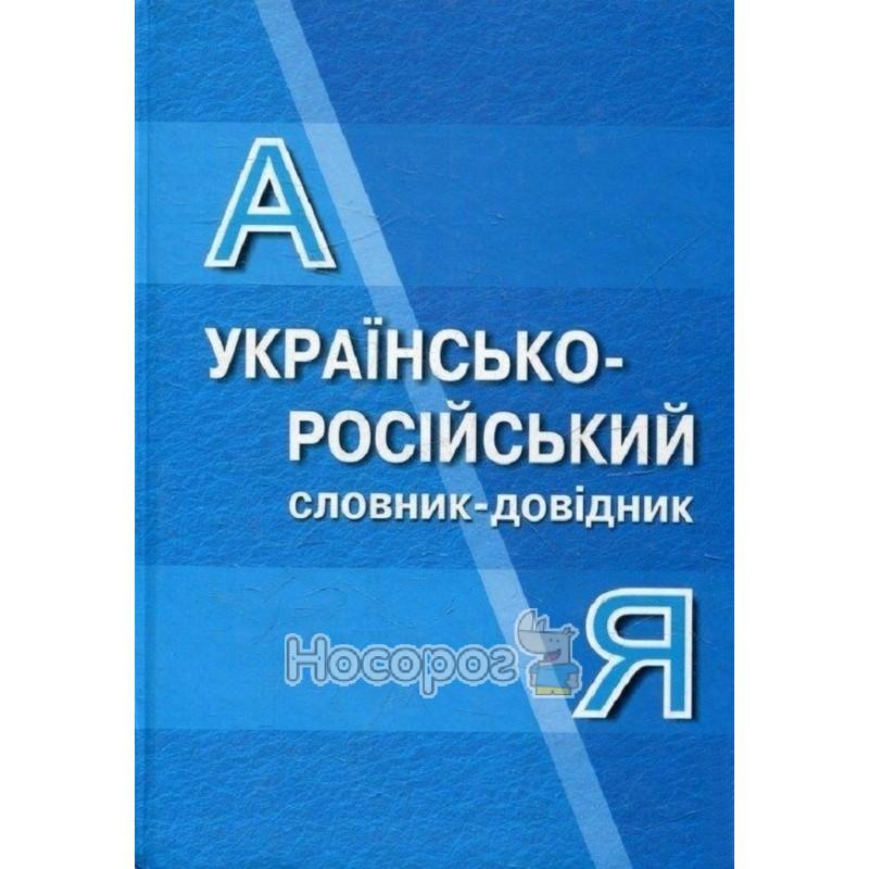 Фото Українсько-російський словник-довідник (65000)