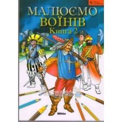 "Школа рисования - Рисуем воинов Книга 2 "" Микко "" ( укр.)"