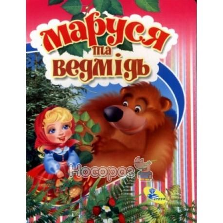 Міні Маруся та ведмідь (50)