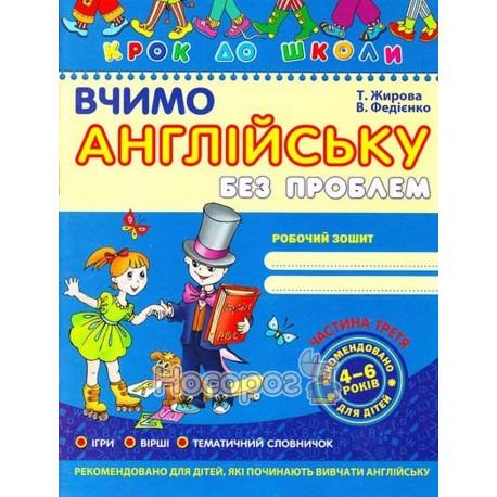 КДШ (4 - 6 років). Вчимо англійську без проблем, част. 3. Жирова Т., Федієенко В.