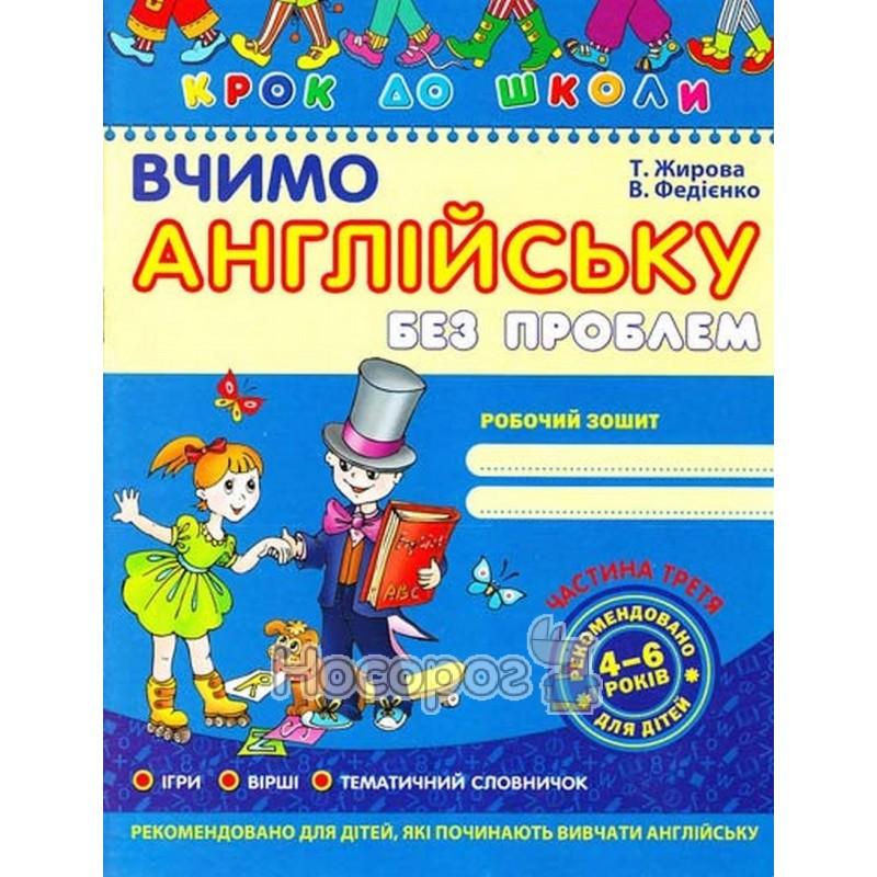 Фото КДШ (4 - 6 років). Вчимо англійську без проблем, част. 3. Жирова Т., Федієенко В.