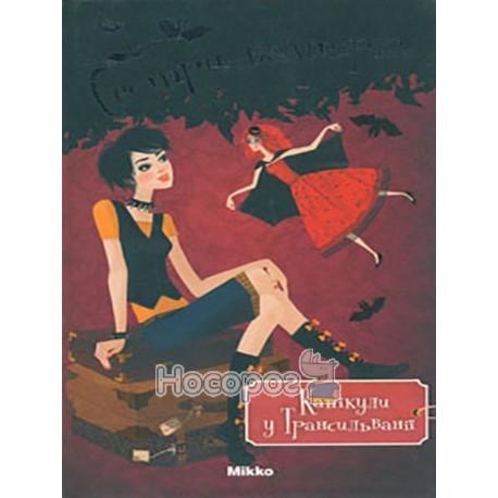 Сестри-вампірки 5т Канікули в Трансілванії