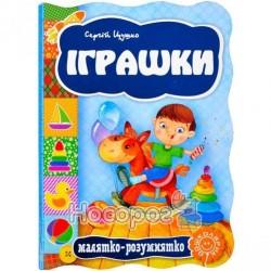 """Малыш-розумашка - Игрушки """"Школа"""" (укр.)"""