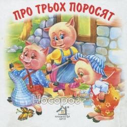"О трех поросятах ""Книжкова Хата"" (укр.)"
