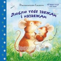 """Забавные истории для малышей - Люблю тебя всегда и навсегда """"Микко"""" (укр.)"""