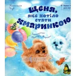 """Забавные истории для малышей - Щенок, который хотел стать облаком """"Микко"""" (укр.)"""