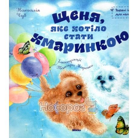 Забавні історії для малят Щеня, яке хотіло стати хмаринкою