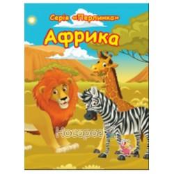 """Перлинка - Африка """"Джамбо"""" (укр.)"""