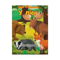 """Жемчужинка - В лесу """"Jumbi"""" (укр.)"""