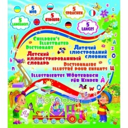 """Дитячий ілюстрований Словник (5 мов) """"БАО"""""""