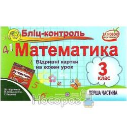 """Математика Блиц-контроль часть 1 """"УиП"""" (укр.)"""