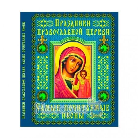 """Праздники Православной церкви """"БАО"""" (рус.)"""
