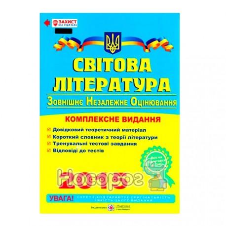 ЗНО Комплексне видання Світова література