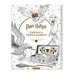 "Гарри Поттер книжка-раскраска ""А-ба-ба-га-ла-ма-га"" (укр.)"