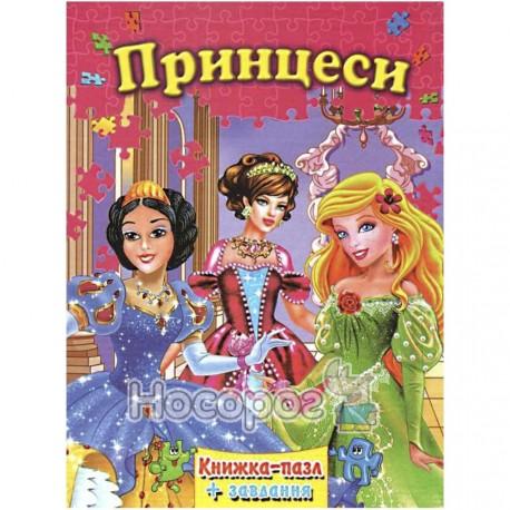 """Фото Книжка-пазл - Принцеси """"Септіма"""" (укр.)"""