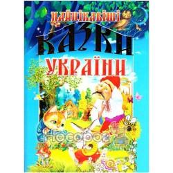 """Самые интересные сказки Украины Промінь"""" (укр.)"""""""