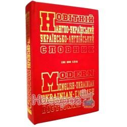 Новейший англо-украинский, украинско-английский словарь 100000 слов «Промінь» (укр/англ)