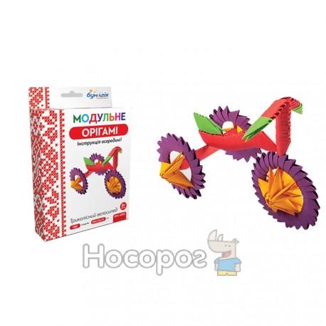 """Модульное оригами 180 модулей """"Трехколесный велосипед"""""""