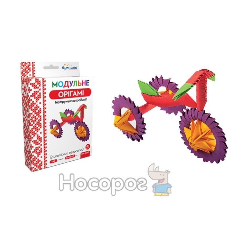 """Фото Модульное оригами 180 модулей """"Трехколесный велосипед"""""""