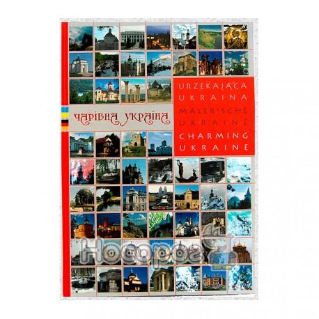 Енциклопедії: Чарівна Україна (польська мова)
