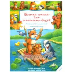 Мир волшебных сказок - Большая книга для маленьких друзей «Пеликан» (укр.)