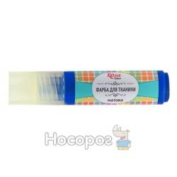 Краска акриловая для тканей ROSA Talent 20 мл синяя