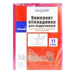 Обложки Полимер для учебников 11 класс 113511