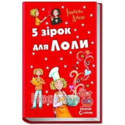 """Все приключения Лолы - 5 звезд для Лолы Кн. 8 """"Ранок"""" (укр.)"""