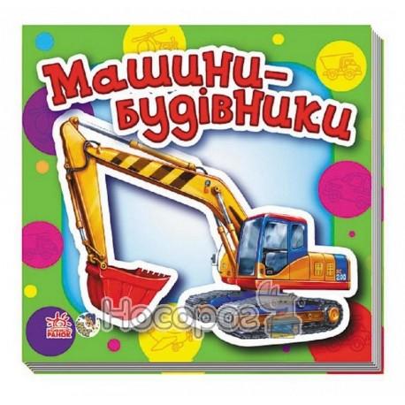 """Малышам о машинах мини - Машины-строители """"Ранок"""" (укр.)"""