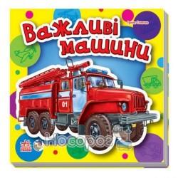 """Малышам о машинах мини - Важные машины """"Ранок"""" (укр.)"""