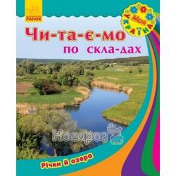 """Моя Украина - Читаем по слогам: Реки и озера """"Ранок"""" (укр.)"""