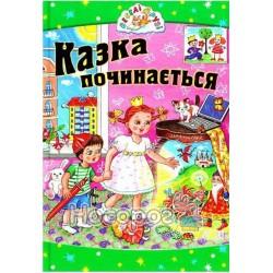 """Веселые друзья - Сказка начинается """"Ранок"""" (укр.)"""