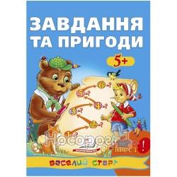 """Веселый старт - Задания и приключения 5+ """"Пегас"""" (укр.)"""
