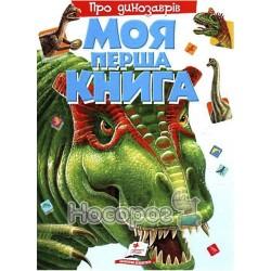 """Моя первая книга - О динозаврах """"Пегас"""" (укр.)"""