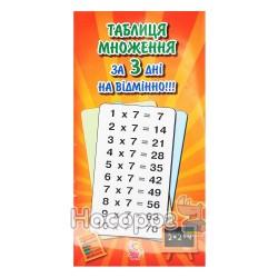 """Таблица умножения за 3 дня на отлично """"Jumbi"""" (укр.)"""