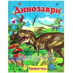 Книжка с пазлами – Динозавры «Септима» (укр.)