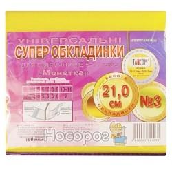 Обкладинка для підручників та книг Tascom 1703-ТМ №3 Монетка (1 шт)