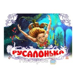 "Книжка-панорамка (белая) - Русалочка ""Ранок"" (укр.)"