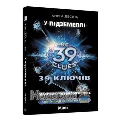 """39 ключей - В подземелье. Книга 10 """"Ранок"""" (укр.)"""